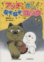 アッチとボンとなぞなぞコック 角野栄子の小さなおばけシリーズ(ポプラ社の新・小さな童話279)(児童書)