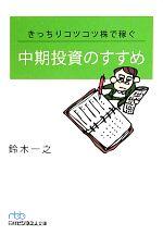 きっちりコツコツ株で稼ぐ中期投資のすすめ(日経ビジネス人文庫)(文庫)
