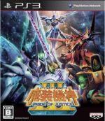 スーパーロボット大戦OGサーガ 魔装機神Ⅲ PRIDE OF JUSTICE(ゲーム)