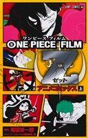 ONE PIECE FILM Z アニメコミックス(1)(ジャンプC)(少年コミック)