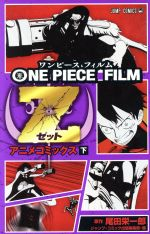ONE PIECE FILM Z アニメコミックス(2)(ジャンプC)(少年コミック)