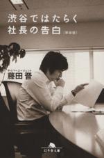 渋谷ではたらく社長の告白(幻冬舎文庫)(文庫)