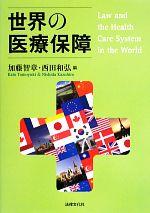 世界の医療保障(単行本)