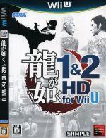 龍が如く 1&2 HD for Wii U(ゲーム)