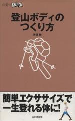 登山ボディのつくり方 山登りABC(新書)