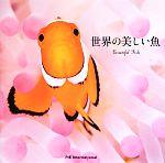 世界の美しい魚(単行本)