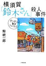 横須賀「鈴木さん」殺人事件 タンタンの事件ファイル 2(小学館文庫)(文庫)