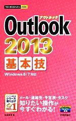 Outlook 2013基本技(今すぐ使えるかんたんmini)(単行本)