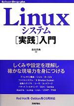 Linuxシステム実践入門(Software Design plusシリーズ)(単行本)