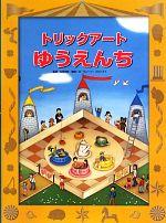 トリックアートゆうえんち(トリックアートアドベンチャー3)(児童書)