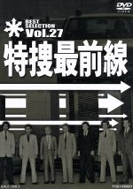 特捜最前線 BEST SELECTION VOL.27(通常)(DVD)