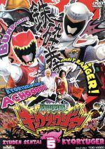 スーパー戦隊シリーズ 獣電戦隊キョウリュウジャー VOL.5(通常)(DVD)