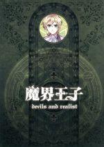 魔界王子 devils and realist 1(通常)(DVD)