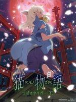 猫物語(白)第二巻/つばさタイガー(下)(完全生産限定版)(Blu-ray Disc)