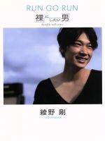 綾野剛 RUN GO RUN~裸にしたい男 プレミアム・エディション~(Blu-ray Disc)(BLU-RAY DISC)(DVD)