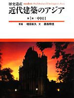 歴史遺産 近代建築のアジア 中国Ⅰ(第1巻)(単行本)