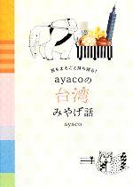 ayacoの台湾みやげ話 旅をまるごと持ち帰る!(単行本)