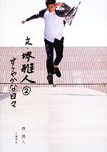 文・堺雅人-すこやかな日々(2)(単行本)