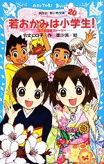 若おかみは小学生! 花の湯温泉ストーリー(講談社青い鳥文庫)(PART20)(児童書)