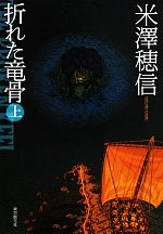 折れた竜骨(創元推理文庫)(上)(文庫)