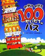 のせてのせて100かいだてのバス(ポプラせかいの絵本)(児童書)