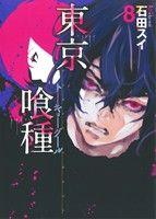 東京喰種 トーキョーグール(8)(ヤングジャンプC)(大人コミック)