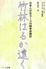 竹林はるか遠く 日本人少女ヨーコの戦争体験記(単行本)