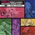 TVアニメ ステラ女学院高等科C3部 オリジナルサウンドトラック(通常)(CDA)