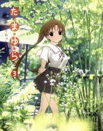 たまゆら~もあぐれっしぶ~第3巻(Blu-ray Disc)(BLU-RAY DISC)(DVD)