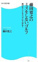 藤田寛之のミスをしないゴルフ 飛ばなくてもスコアは上がる!(角川SSC新書)(新書)