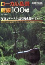 ローカル私鉄廃線100線(別冊歴史読本61鉄道シリーズ12)(単行本)