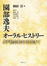 園部逸夫オーラル・ヒストリー タテ社会をヨコに生きて(単行本)