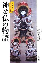 神と仏の物語日本人の心のふるさと