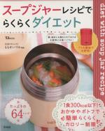 スープジャーレシピでらくらくダイエット(TJMOOK)(単行本)