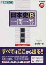 日本史B 一問一答 完全版 2nd edition(東進ブックス 大学受験高速マスターシリーズ)(赤シート付)(単行本)