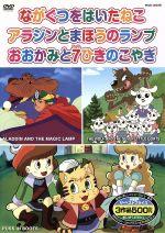めいさくどうわ 3(ながぐつをはいたねこ、アラジンとまほうのランプ 、おおかみと7ひきのこやぎ 日本語+英語)(通常)(DVD)