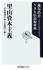 里山資本主義 日本経済は「安心の原理」で動く(角川oneテーマ21)(新書)
