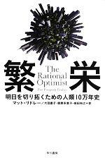繁栄 明日を切り拓くための人類10万年史(ハヤカワ文庫NF)(文庫)