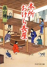 本所おけら長屋(PHP文芸文庫)(一)(文庫)