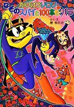 かいけつゾロリ なぞのスパイと100本のバラ(ポプラ社の新・小さな童話 かいけつゾロリシリーズ53)(児童書)