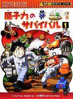 原子力のサバイバル 科学漫画サバイバルシリーズ(かがくるBOOK科学漫画サバイバルシリーズ36)(1)(児童書)