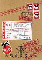銀の匙 Silver Spoon 1(完全生産限定版)(Blu-ray Disc)(大蝦夷農業高校購買部BOX、特典CD1枚、コースター、大蝦夷農業高校入学案内書、新聞付)(BLU-RAY DISC)(DVD)