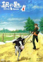 銀の匙 Silver Spoon 1(通常)(DVD)