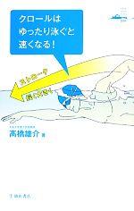 クロールはゆったり泳ぐと速くなる!(Ikeda sports library)(単行本)