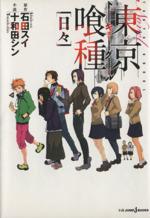 【小説】東京喰種 トーキョーグール 日々(JUMP j BOOKS)(大人コミック)