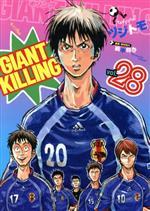 GIANT KILLING(vol.28)モーニングKC
