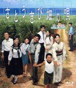 さとうきび畑の唄 完全版(Blu-ray Disc)(BLU-RAY DISC)(DVD)