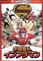 中國超人 インフラマン(通常)(DVD)