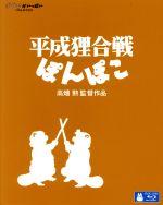 平成狸合戦ぽんぽこ(Blu-ray Disc)(BLU-RAY DISC)(DVD)