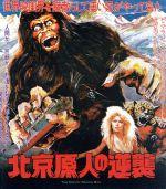 北京原人の逆襲(Blu-ray Disc)(BLU-RAY DISC)(DVD)